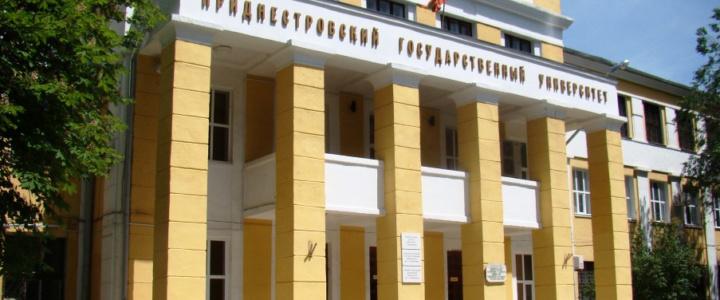 Поздравление главы госадминистрации с Днём образования ПГУ им. Т.Г.Шевченко