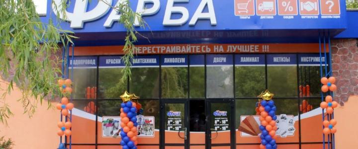 В Рыбнице появился новый магазин строительно-отделочных материалов ЗАО «Фарба –Групп»
