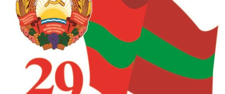 Программа праздничных мероприятий, посвященных 29-ой годовщине со дня образования ПМР