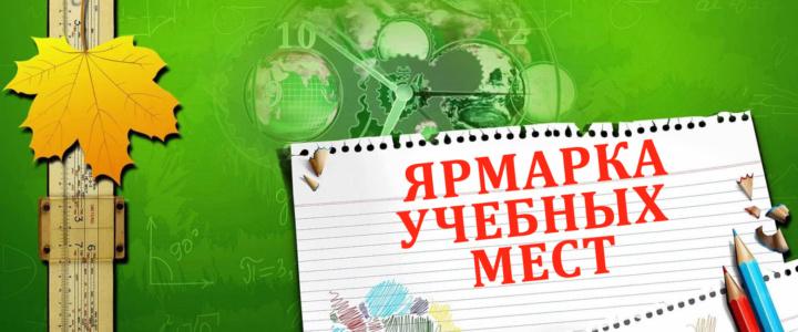 Ярмарка учебных мест пройдёт в Рыбнице 14 марта