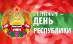 Программа мероприятий, приуроченных ко Дню Республики