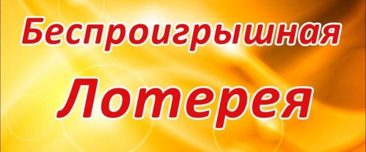 Розыгрыш беспроигрышной лотереи  состоится 20 ноября в прямом эфире