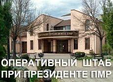 Вакцинация в Приднестровье