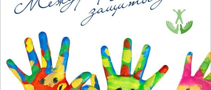 Программа мероприятий к Международному дню защиты детей