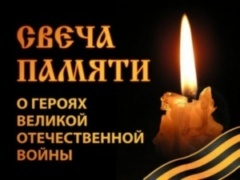 В День памяти и скорби в Рыбнице пройдёт акция «Свеча памяти»