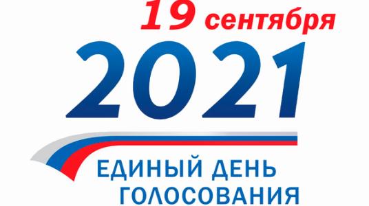 19 сентября пройдут выборы депутатов Государственной Думы Федерального Собрания Российской Федерации