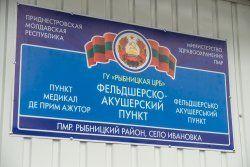 В селе Ивановка открыт новый ФАП
