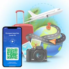 Услуга «Путешествую без COVID-19» доступна по всему Приднестровью