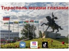 Приглашаем поучаствовать в онлайн флешмобе ко дню города Тирасполь