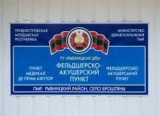 Президент поздравил жителей села Броштяны с открытием нового ФАПа