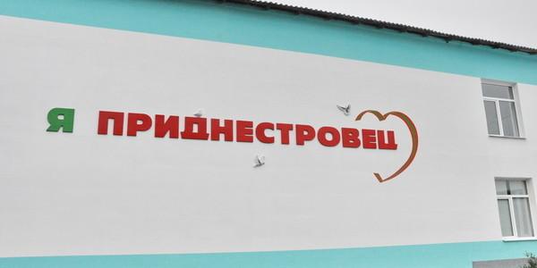 В Рыбницком районе работы по программе «Приоритет» на завершающей стадии