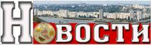 Газета Новости