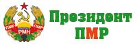 Сайт Президента ПМР
