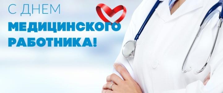 Поздравление главы госадминистрации с Днём медицинского работника