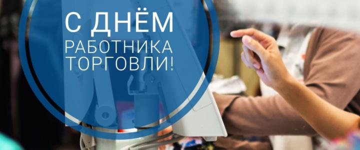 Поздравление главы госадминистрации с Днём работника торговли и потребительской  кооперации