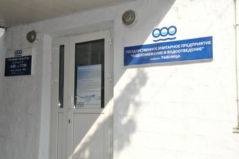 Продолжается реализация адресной программы рыбницким филиалом ГУП «Водоснабжение и водоотведение»