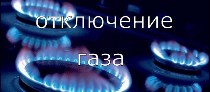 Информация об отключении газоснабжения