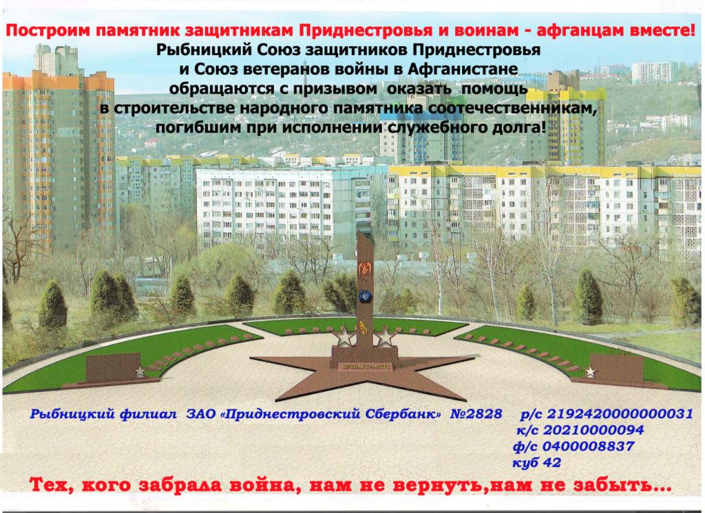 строительство памятника реквизиты