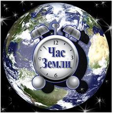 25 марта Рыбница присоединится к международной акции «Час Земли»