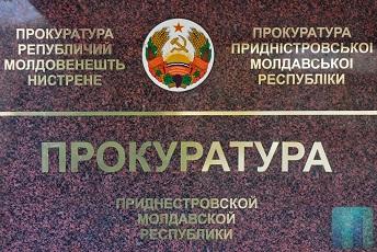 Прокурором Рыбницкого района назначен Руслан Калуцкий