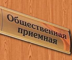 В здании госадминистрации работает приемная Президента В.Н. Красносельского
