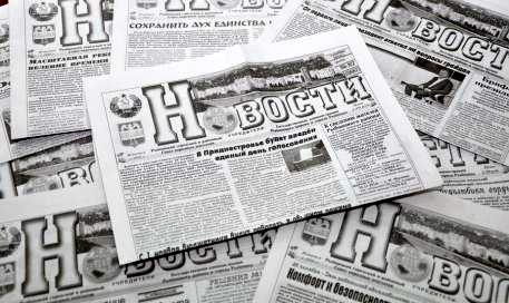 В газете «Новости» появятся новые рубрики и современный дизайн