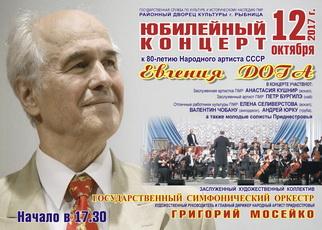 Евгений Дога представит юбилейный концерт в Рыбнице