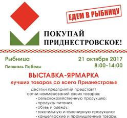 21 октября выставка-ярмарка «Покупай приднестровское!» в Рыбнице