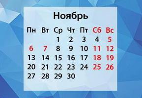 О праздничных и выходных днях в ноябре