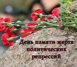 Обращение главы госадминистрации  по случаю Дня памяти жертв политических репрессий