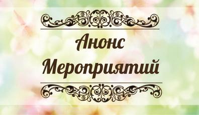 Мероприятия ко Дню народного единства и к 100-летию Великой октябрьской революции