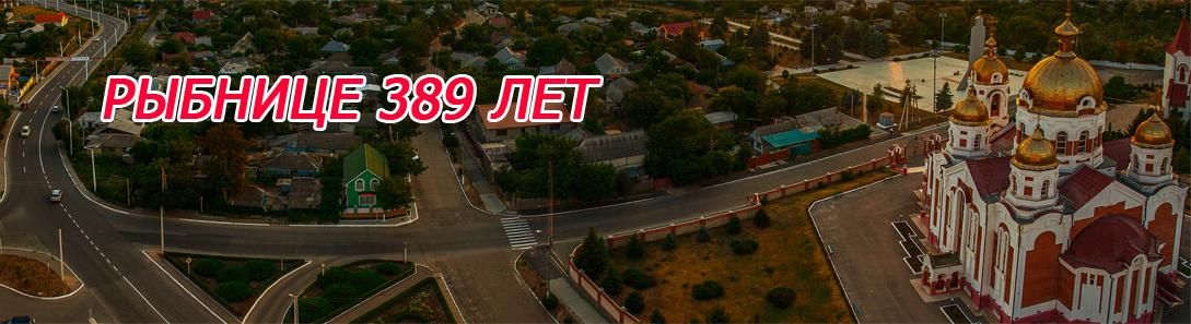 Государственная администрация Рыбницкого района и г.Рыбницы