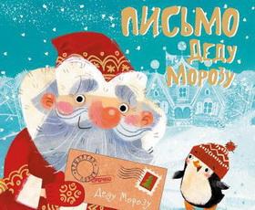 О проведении благотворительной акции «Напиши письмо Деду Морозу»