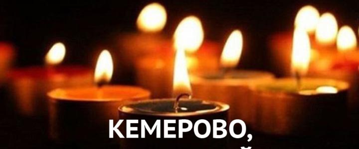 Рыбничане почтут память жертв пожара в Кемерово