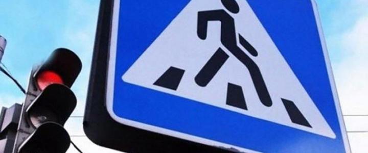 В городе стартовала операция  «Внимание! Пешеход!»