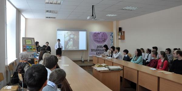 В гимназии состоялся круглый стол «День православной книги»
