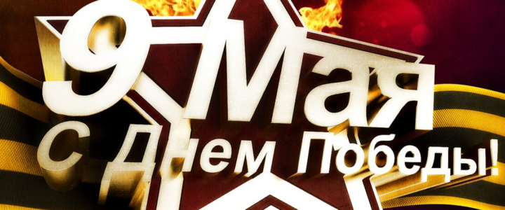 Программа праздничных мероприятий, посвященная 73-й годовщине Победы советского народа в Великой Отечественной войне 1941-1945 гг.