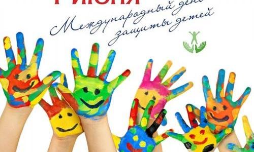 Программа мероприятий ко Дню защиты детей