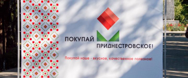 """В городе Слободзея прошла рекордная ярмарка-выставка """"Покупай приднестровское!"""""""