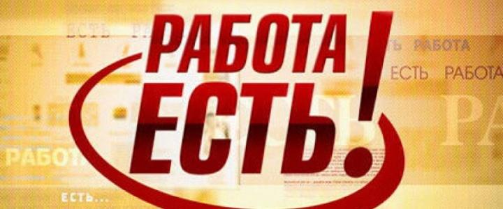 В Рыбницкий отдел внутренних дел приглашаются специалисты