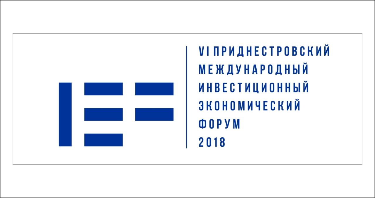 VI Приднестровский международный инвестиционный экономический форум
