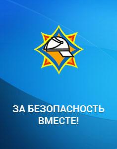 С 5 ноября в республике стартует профилактическая операция «За безопасность вместе»