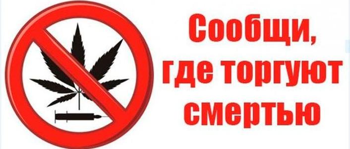 Внимание: наркотики!