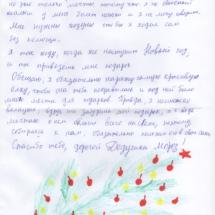 Письмо (3)