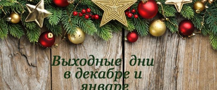 О праздничных и выходных днях в декабре и январе