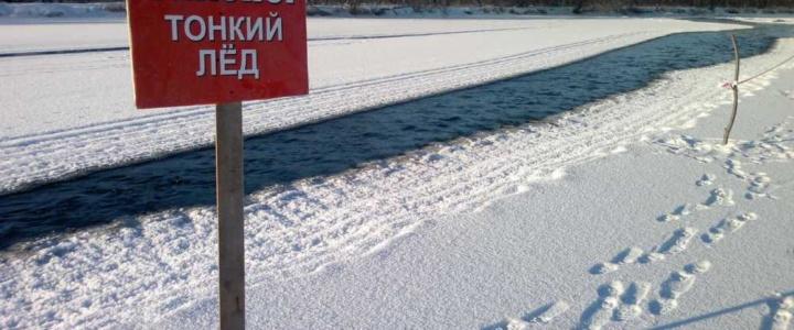 Опасно: тонкий лед