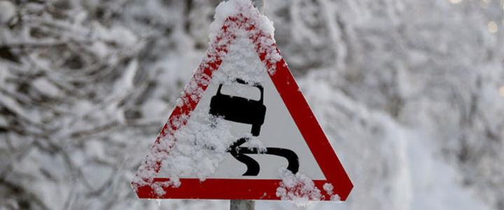 Будь особо осторожен на зимних дорогах!
