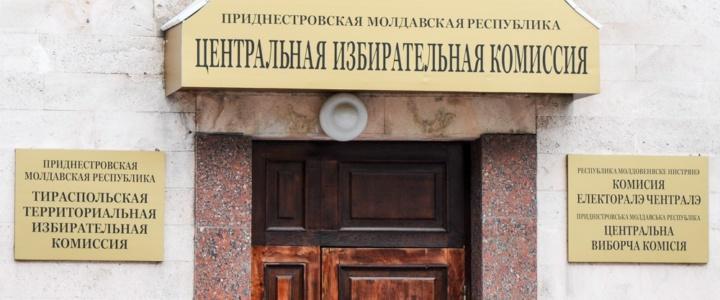 22 марта в Центральной избирательной комиссии ПМР состоится День открытых дверей