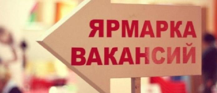В Рыбнице пройдёт ярмарка вакансий