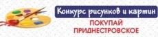 ТПП ПМР проводит конкурс рисунков и картин в рамках проекта «Покупай Приднестровское!».